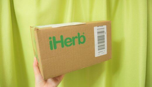 【2020最新】iHerb アイハーブ  届くまで何日? 2度目も使えるクーポンコード(プロモコード)おすすめのブラシ、お菓子、お茶
