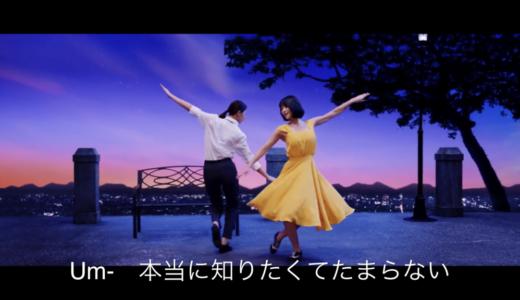 【TWICEカムバ】新曲What is Love? MV 映画のパロディがいっぱい!