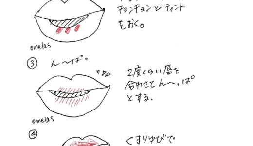 【韓国コスメ】コスメオタクが推す!買うべきおすすめリップティント(ティントの使い方)