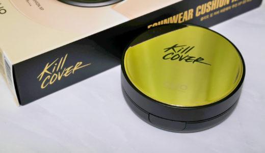 【CLIO クリオ】キルカバー ファンウェアクッションXP購入!リニューアル後パワーアップしてた…