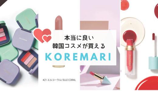 【コレマリ koremari】プロがおすすめする韓国コスメが買えるセレクトショップが超おすすめ!ミリマージュ ラゴム アガタ
