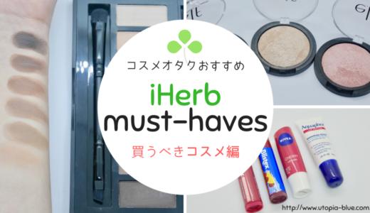 【iHerb】🌿最新🌿 アイハーブで買うべきオススメのコスメ💄クーポンコード紹介(初回・新規&二度目もOK)化粧品
