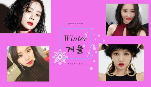 【パーソナルカラー】④ブルベ冬 編 韓国芸能人(KPOPアイドルや女優)韓国コスメ クールトーン ウィンター