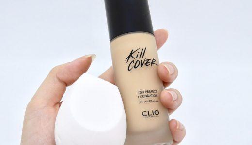 【CLIO クリオ】キルカバー リキッドファンデーションも崩れないし。ステイパーフェクトファンデーション