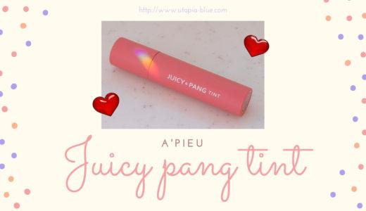 【A'PIEU オピュ】韓国で売り切れ続出?ジューシーパンティントが水光ティントに負けじと可愛いです BE01 果汁パンティント
