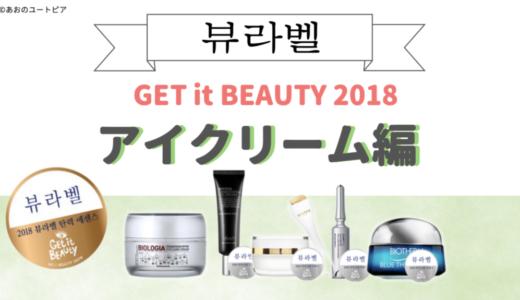 【アイクリーム編】get it beauty 2018 ビュラバ ランキング コスパ・成分◎ アイクリームでアンチエイチング!韓国コスメ スキンケア