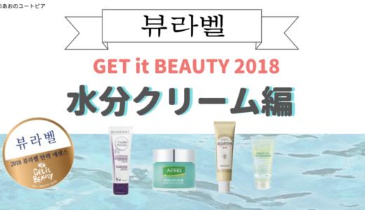【水分クリーム編】get it beauty 2018 ビュラバ ランキング 安心してオススメできる水分クリームとは? 韓国コスメ スキンケア