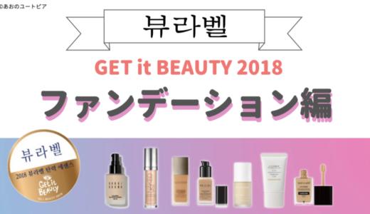 【ファンデーション編】get it beauty 2018 ビュラバ 安全で優秀なファンデとは?まさかの日本のあのブランドが…!