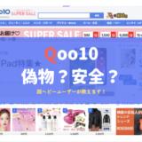 【Qoo10は偽物?】ヘビーユーザー8年目の私が教える安全なお買い物方法! 公式ショップ一覧