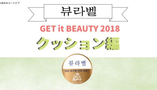 【クッションファンデ編】Get it beauty 2018 ビュラバ 優秀で安心できるクッションランキング 韓国コスメ