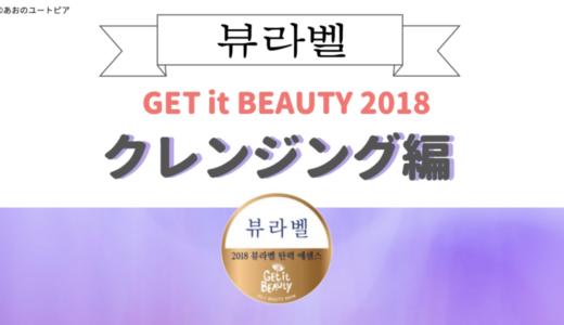 【クレンジング編】Get it beauty 2018 ビュラバ 安心で質も良いクレンジングとは? 韓国コスメ
