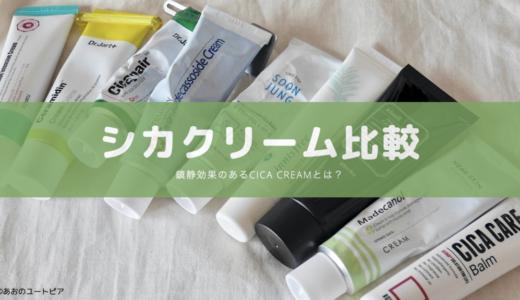 【シカクリーム】肌再生クリーム!? 9製品を実際に使っての感想・比較 人気なのは? 成分・ニキビ跡には効果ある?