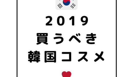 【韓国コスメ おすすめ】2019年 コスメオタが選ぶ今買うべき 推し韓国コスメ 16選 人気