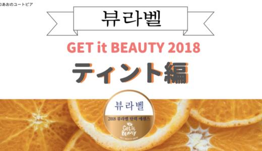 【オレンジティント編】Get it beauty 2018 ビュラバ オレンジティント ランキング🍊韓国コスメ