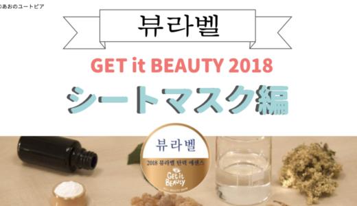 【シートマスク編】Get it beauty 2018 ビュラバ 韓国コスメで低刺激・高品質のマスクパックとは?プチプラでおすすめ