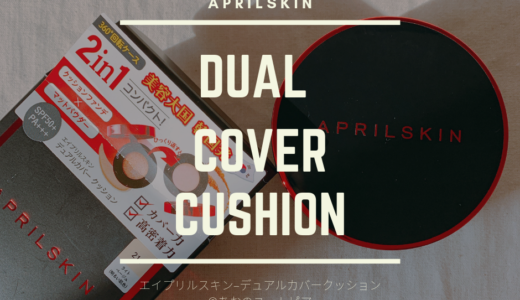 【APRILSKIN エイプリルスキン】カバー力最強!360°回転? 超便利なデュアルカバークッション 崩れない・高密着力