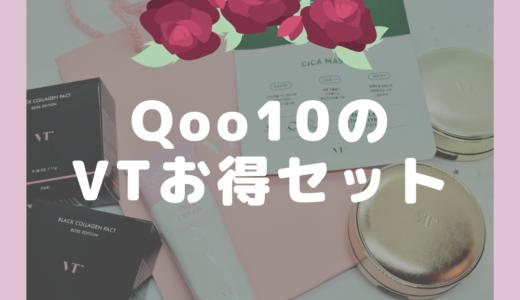 【VT】Qoo10で買おう!超お得なセットがすごい(コラーゲンパクト/リップ&チーク/シカクリーム/シカマスク)ローズエディション