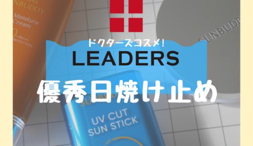 【韓国 日焼け止め】夏が来た!ドクターズコスメ LEADERS(リーダーズ)の日焼け止め3種レビュー[PR]