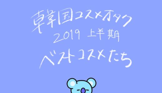 【ベストコスメ 2019 上半期】韓国コスメオタクが選ぶ最強コスメたちはこれだ @ブログ
