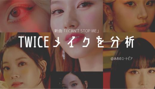 【TWICE メイク】新曲「I CAN'T STOP ME」MVでのメイクが可愛すぎるので分析(メイクさん情報もあり)