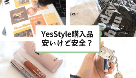 【激安?韓国通販】YesStyle知ってる?安全か評判を徹底解説(口コミ)服の品質、届くまで何日?