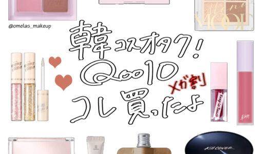 【Qoo10歴10年VIP会員】韓国コスメのオタクのメガ割購入品&欲しいもの&おすすめ|2021年