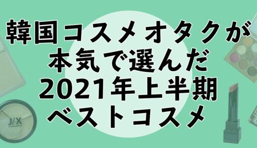 【2021年上半期】韓国コスメオタク&ブロガーが本気で選んだ最強のベストコスメはこれだ!